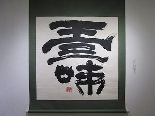 H27年昴書展 010
