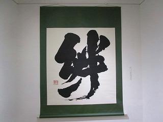 H27年昴書展 006