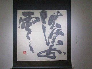 H27年昴書展 012