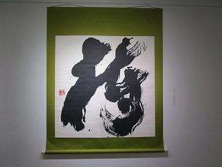 H27年昴書展 013