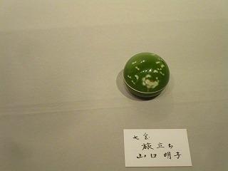 H27年やまぼうし工芸展 011