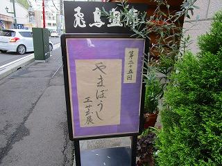H27年やまぼうし工芸展 001