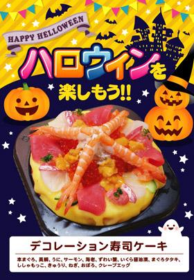 寿司ケーキPOP