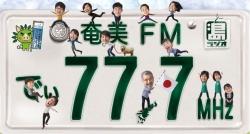あまみFM