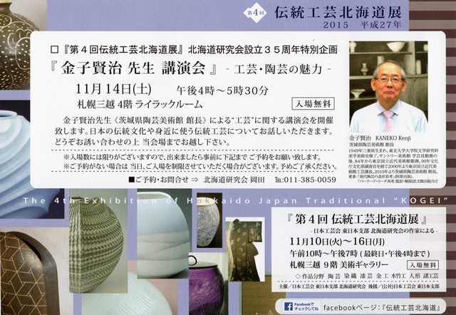 2015金子先生講演リーフ