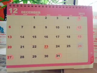 12月のお休みの日
