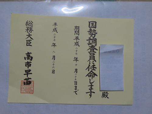 20151029_hatonosu_35.jpg