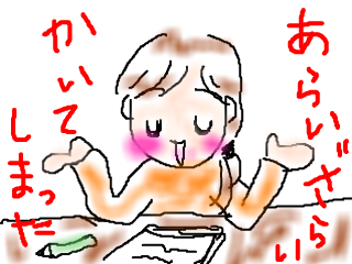 snap_bajiko_2015113232458.jpg
