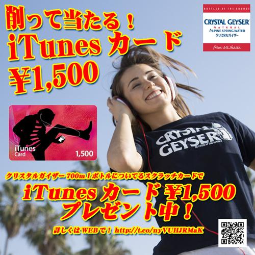 【削って当たる!】iTunesカード\1500