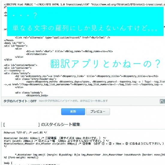 HTML難解