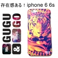 Crazy tiger phone case iphone 6 6s (3)1