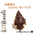 ARROWHEAD AGATE Rings Gold アロー7サイズ1番 (3)1