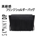 FRINGED WINGED CLUTCH111