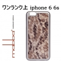 Mullet- iPhone 6 Hulle11