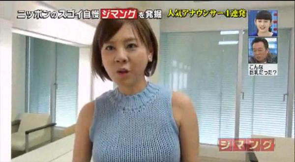 高橋真麻アナ「ぷっすま」でピチピチ衣装エロ画像13