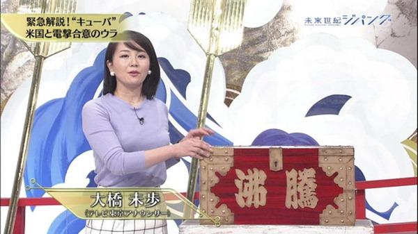 大橋未歩アナの自己主張してる巨乳エロキャプ画像1