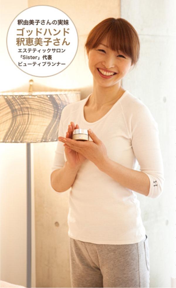 姉・釈由美子・妹・釈恵美子画像7