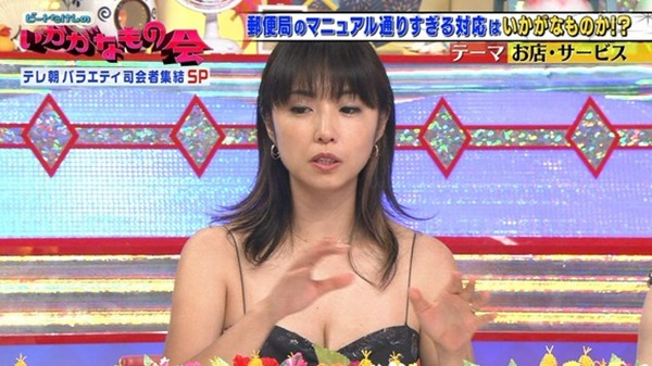 MEGUMIがテレビで谷間エロ画像1