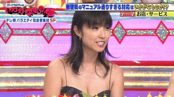 MEGUMIがテレビで谷間エロ画像2