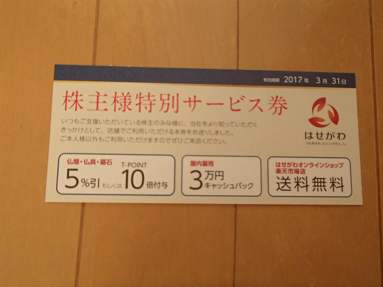 PC049663.jpg