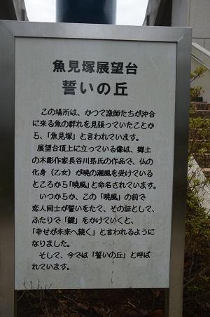 20151023魚見塚一戦場公園05