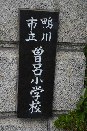20151023曽呂小学校03