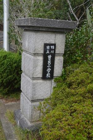 20151023曽呂小学校02