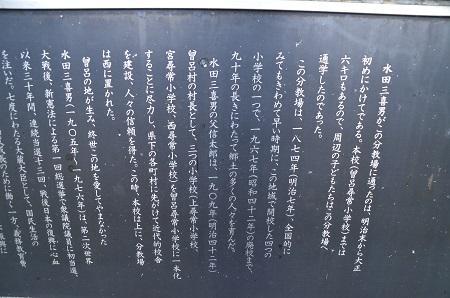 20151023曽呂尋常小学校分教場06