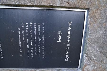 20151023曽呂尋常小学校分教場05