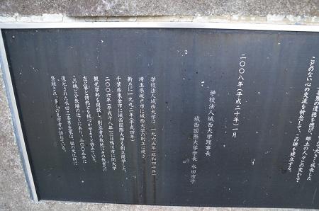 20151023曽呂尋常小学校分教場08