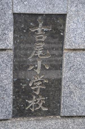 20150123吉尾小学校06