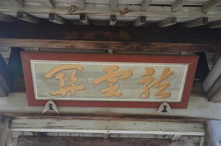 20151023長安寺06