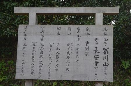 20151023長安寺03