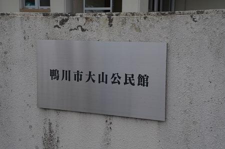 20151023大山小学校02