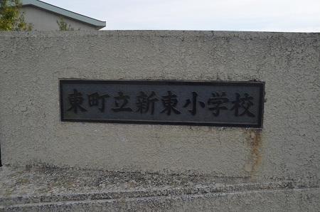 20151101新東小学校04