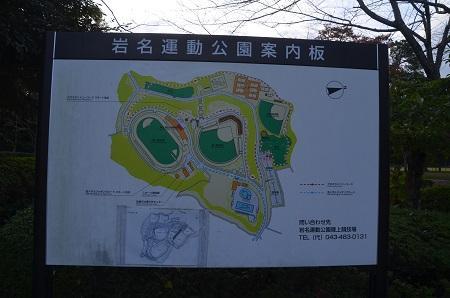 20151111岩名運動公園44