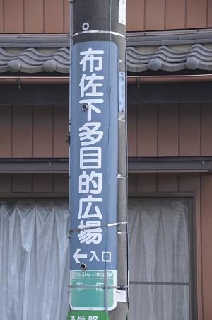 20151112布佐下多目的広場01