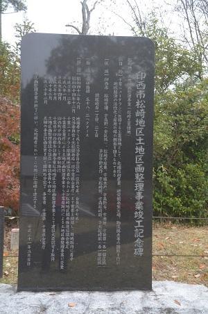 20151202松崎台公園03