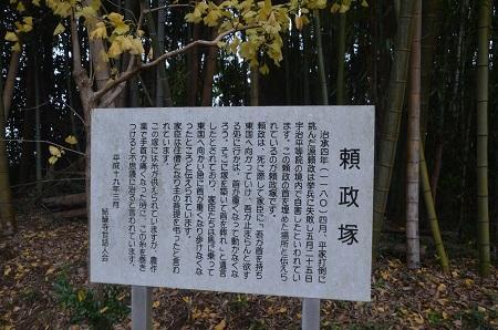 20151202頼政塚と馬見塚05