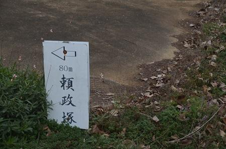 20151202頼政塚と馬見塚02