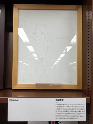 池田孝友 art