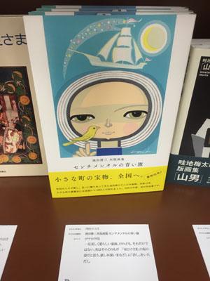 池田修三木版画集 センチメンタルの青い旗