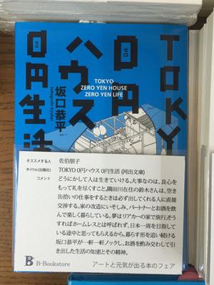 TOKYO 0円ハウス 0円生活