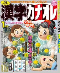 「漢字カナオレ 2016年1月号」表紙イラスト