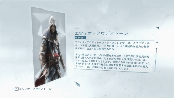 Assassins Creed® III2016-12-8-7-36-25
