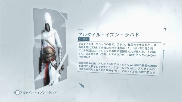 Assassins Creed® III2016-12-8-7-36-34