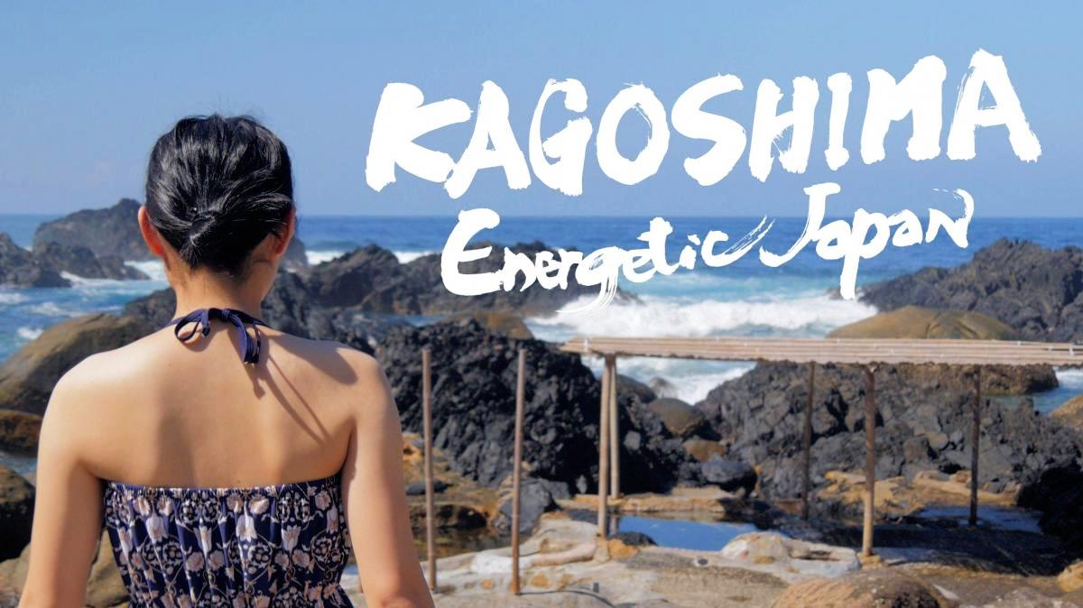 鹿児島観光PR動画