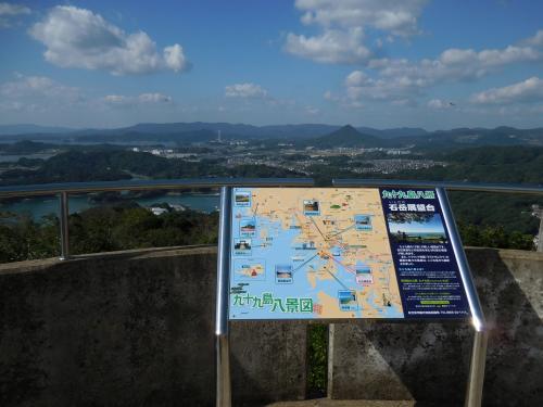 石岳展望所