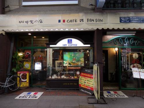珈琲党の店