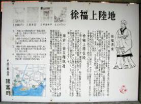 日本各地にある徐福上陸地伝説
